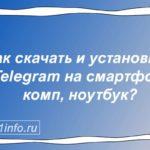 Как скачать и установить телеграмм на смартфон, комп, ноутбук?