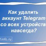 Как удалить свой аккаунт в Телеграмме?