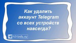 Read more about the article Как удалить свой аккаунт в Телеграмме?
