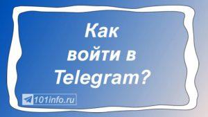 Read more about the article Войти в аккаунт Telegram с компьютера и по номеру телефона