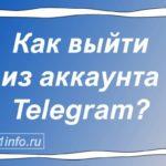 Как выйти из телеграмма со всех устройств на компьютере? Выход с мобильных телефонов.