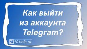 Read more about the article Как выйти из телеграмма со всех устройств на компьютере? Выход с мобильных телефонов.