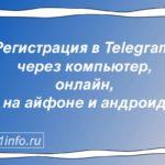 Регистрация в телеграмм через компьютер, онлайн, на айфоне и андроид по номеру телефона и без