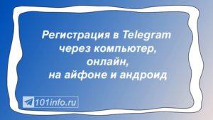 Read more about the article Регистрация в телеграмм через компьютер, онлайн, на айфоне и андроид по номеру телефона и без