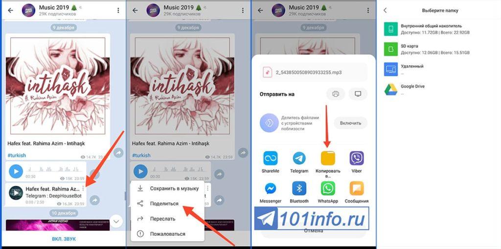 kuda-v-telefone-skachivaetsja-muzyka_s_telegram