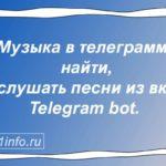 Музыка в телеграмм: найти, слушать песни из вк. Telegram bot.