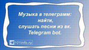 Read more about the article Музыка в телеграмм: найти, слушать песни из вк. Telegram bot.