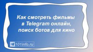 Read more about the article Как смотреть кино в Telegram?