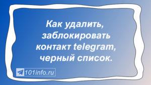 Read more about the article Как удалить, заблокировать контакт telegram, черный список.