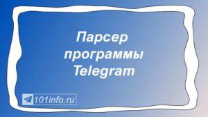Read more about the article Парсер программы телеграм. Для чего нужны и как пользоваться?