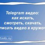 Телеграмм видео: как искать, смотреть, скачать, записать видео в кружочке?