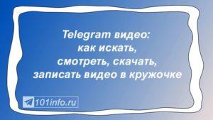 Read more about the article Телеграмм видео: как искать, смотреть, скачать, записать видео в кружочке?