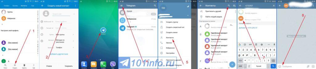 naiti-po-nomeru-telefona-v-telegram