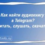 Как найти аудиокнигу в Телеграм? Читать, слушать, скачать.