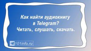 Read more about the article Как найти аудиокнигу в Телеграм? Читать, слушать, скачать.