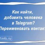 Как найти, добавить человека в телеграме? Переименовать контакт.