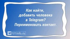 Read more about the article Как найти, добавить человека в телеграме? Переименовать контакт.