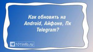 Read more about the article Как обновить на Android, Айфоне, ПК телеграмм?