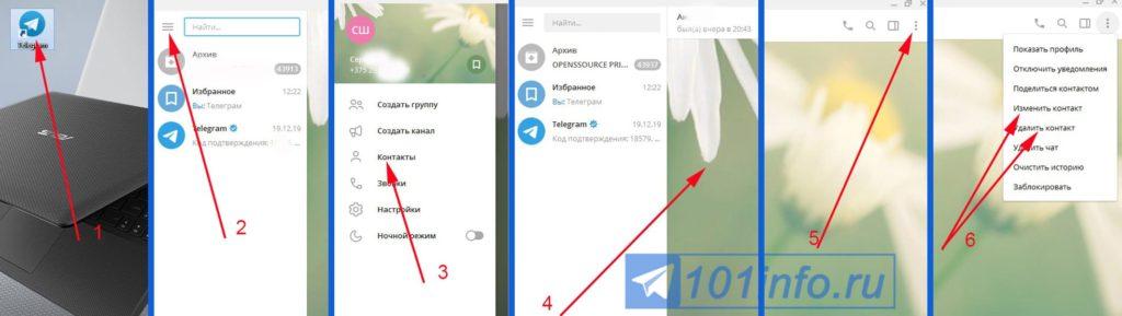 v-telegram-pereimenovat-udalit-kontakt-dlja-pk