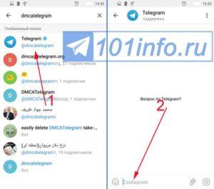 zhalovatsja-na-skopirovannyi-kontent - -plagiat-v-telegrame