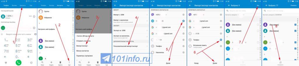 kak-perenesti-s-telegrama-na-smartfon-kontakty