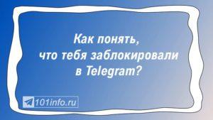 Read more about the article Можно ли понять или узнать, что тебя заблокировали в Telegram?