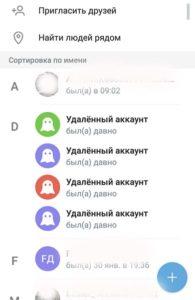 udalennyi-akkaunt-v-telegram