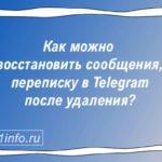 Как можно восстановить сообщения, переписку в телеграмме после удаления?