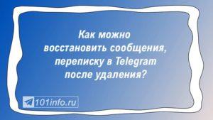Read more about the article Как можно восстановить сообщения, переписку в телеграмме после удаления?