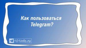 Read more about the article Использование Телеграмма и основные рекомендации.