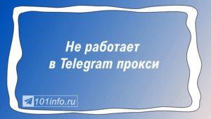 Read more about the article Не работает в телеграм прокси, используйте VPN.