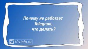 Read more about the article Почему не работает Телеграмм, что делать?