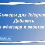 Как найти и добавить стикеры в Телеграм – пошаговая инструкция.