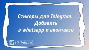 Read more about the article Как найти и добавить стикеры в Телеграм – пошаговая инструкция.
