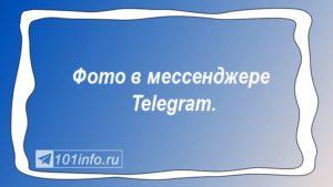 Read more about the article Фото в мессенджере Телеграмм.