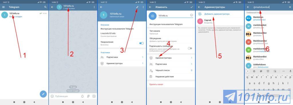 kak-skryt-ssylku-telegram-pod-tekstom-na-android-1