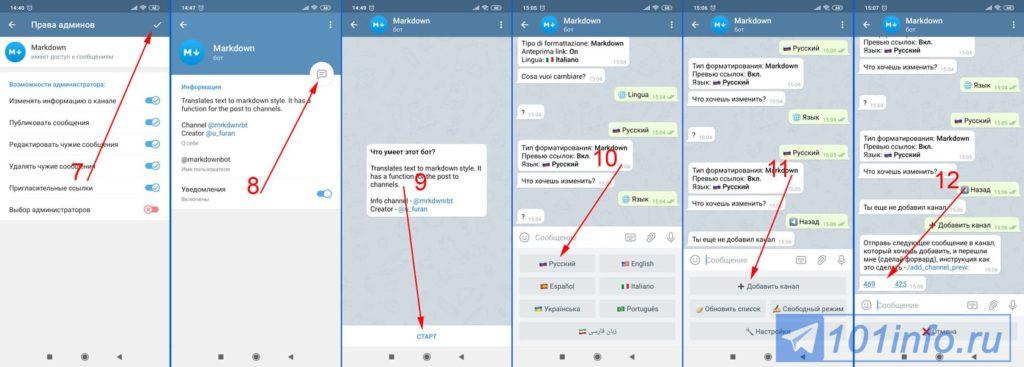 kak-skryt-ssylku-telegram-pod-tekstom-na-android-2