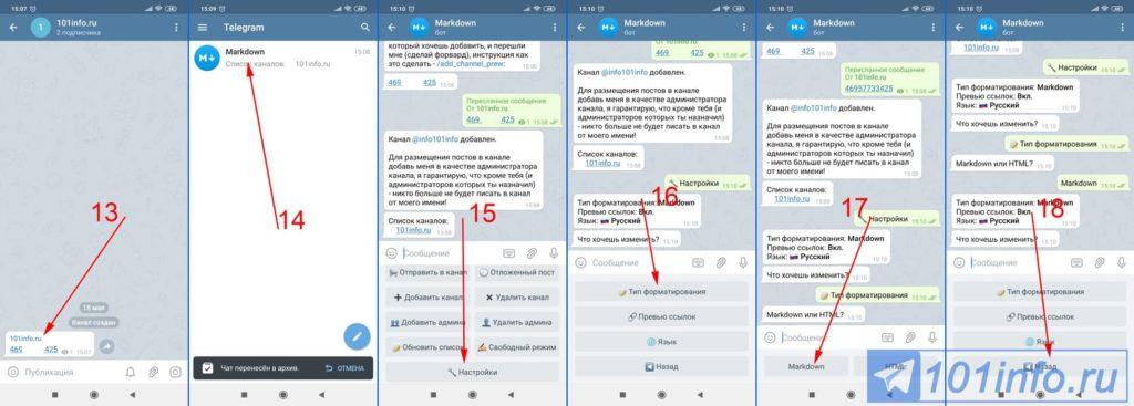 kak-skryt-ssylku-telegram-pod-tekstom-na-android-3