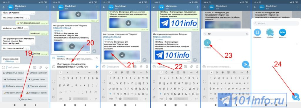 kak-skryt-ssylku-telegram-pod-tekstom-na-android-4