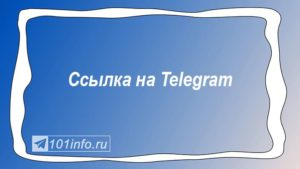 Read more about the article Ссылка в Телеграмм.
