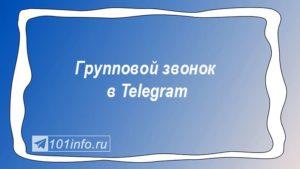 Read more about the article Групповой звонок | конференция в Телеграмме.