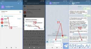 gruppovoi-zvonok-v-telegramme-na-telefone-android-9-12