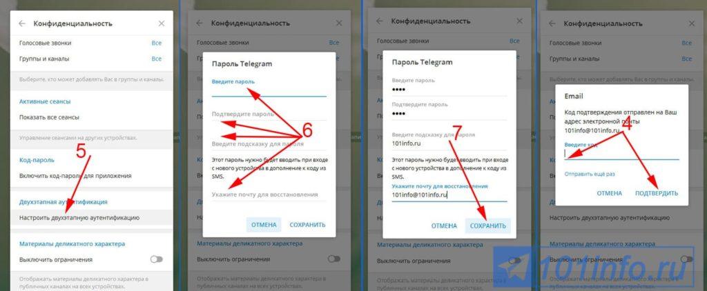 kak-ustanovit-oblachnyi-parol-telegram-dvukhetapnaja-autentifikasija-2