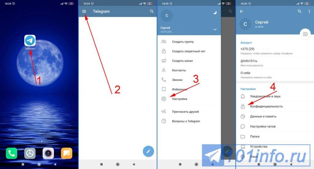 kak-ustanovit-parol-na-android-telegram