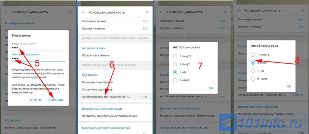 kak-ustanovit-parol-na-pk-kompyutere-telegram-2