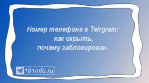 Read more about the article Номер телефона в телеграмме: как скрыть, почему заблокирован.