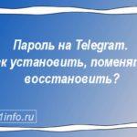 Как установить, поменять, восстановить пароль Telegram на компьютере, мобильном телефоне – инструкции.