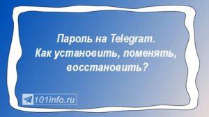 Read more about the article Как установить, поменять, восстановить пароль Telegram на компьютере, мобильном телефоне – инструкции.