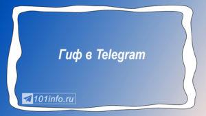Read more about the article Гиф в мессенджере Телеграм.