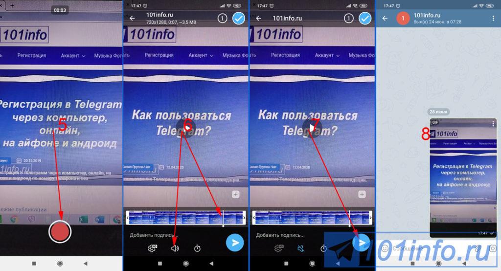 kak-sdelat-gif-v-telegramme-2